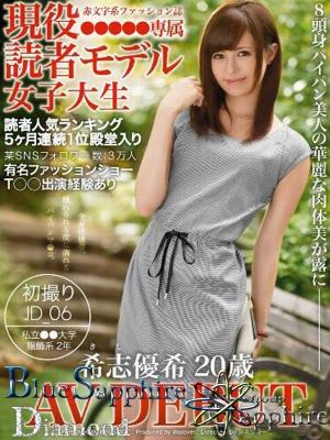 広島デリヘル BlueSapphire(ブルーサファイア):在籍女性「【希志 優希】単体AV女優」