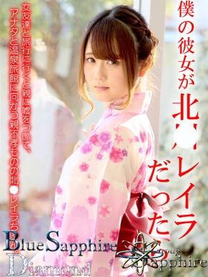 広島デリヘル風俗 BlueSapphire(ブルーサファイア):在籍女性「【北〇 レイラ】単体AV女優」