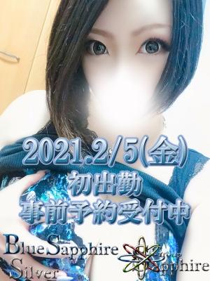 広島デリヘル風俗 BlueSapphire(ブルーサファイア):在籍女性「New あい」