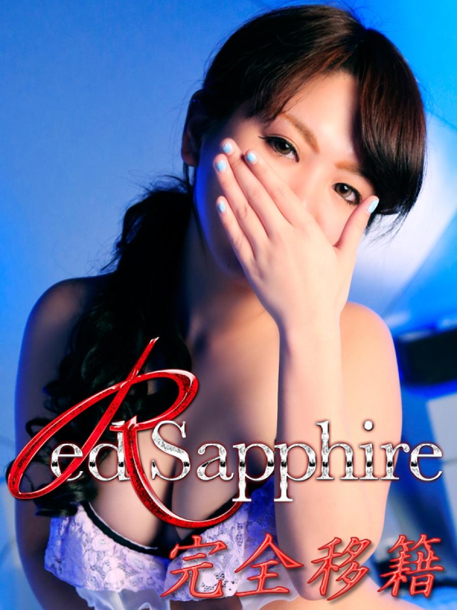 広島デリヘル風俗 BlueSapphire(ブルーサファイア):プロフィール「もも レッドサファイア完全移籍」の画像1