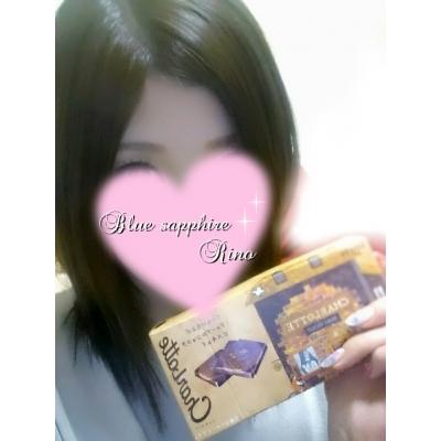 広島デリヘル風俗 BlueSapphire(ブルーサファイア)写メ日記:殿堂入り りのの投稿「チョコレー」