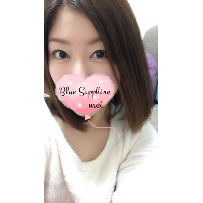 広島デリヘル風俗 BlueSapphire(ブルーサファイア)写メ日記:殿堂入り めいの投稿「楽しく」