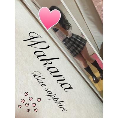 広島デリヘル風俗 BlueSapphire(ブルーサファイア)写メ日記:New わかなの投稿「おはようございま?? ´ ▽ ` )」
