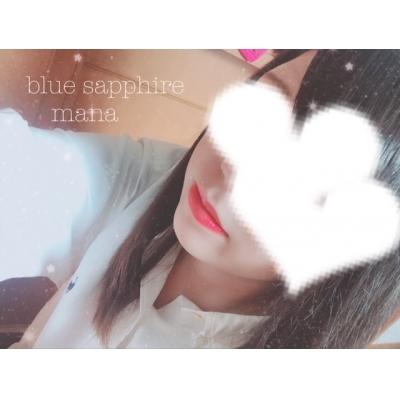 広島デリヘル風俗 BlueSapphire(ブルーサファイア)写メ日記:まなの投稿「本日」