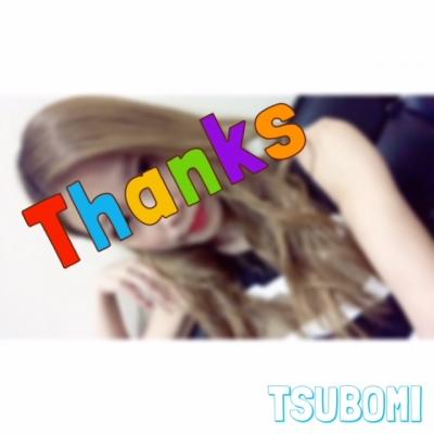 広島デリヘル風俗 BlueSapphire(ブルーサファイア)写メ日記:つぼみの投稿「Thank You」