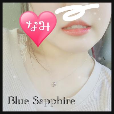 広島デリヘル風俗 BlueSapphire(ブルーサファイア)写メ日記:New なみの投稿「えへっ」