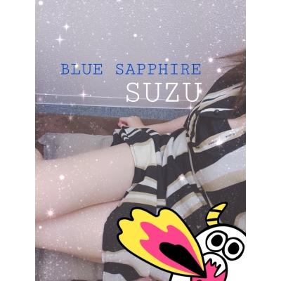 広島デリヘル風俗 BlueSapphire(ブルーサファイア)写メ日記:すずの投稿「我慢」