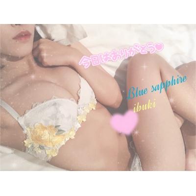 広島デリヘル風俗 BlueSapphire(ブルーサファイア)写メ日記:No.2 いぶきの投稿「小粋のSさん♡」