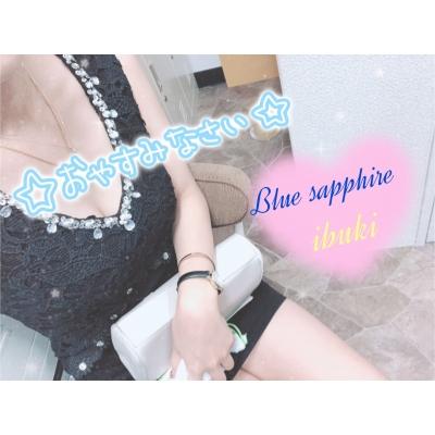 広島デリヘル風俗 BlueSapphire(ブルーサファイア)写メ日記:No.2 いぶきの投稿「今日はおやすみ」
