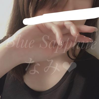 広島デリヘル風俗 BlueSapphire(ブルーサファイア)写メ日記:No.2 なみの投稿「お礼^_^」