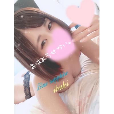 広島デリヘル風俗 BlueSapphire(ブルーサファイア)写メ日記:No.3 いぶきの投稿「おはよお♡」