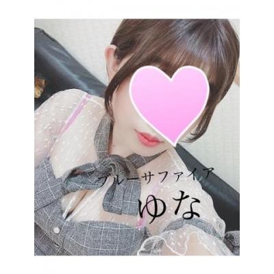 広島デリヘル風俗 BlueSapphire(ブルーサファイア)写メ日記:New ゆなの投稿「おやすみ前に、??」