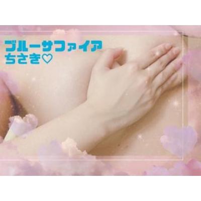 広島デリヘル風俗 BlueSapphire(ブルーサファイア)写メ日記:New ちさきの投稿「こんばんは??」