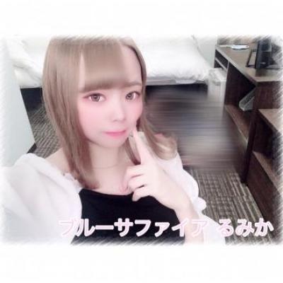 広島デリヘル風俗 BlueSapphire(ブルーサファイア)写メ日記:るみかの投稿「今す???」