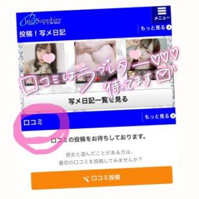 広島デリヘル風俗 BlueSapphire(ブルーサファイア)写メ日記:ありかの投稿「口コミ0件さみしい???」