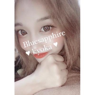 広島デリヘル風俗 BlueSapphire(ブルーサファイア)写メ日記:きょうかの投稿「待ってま????」