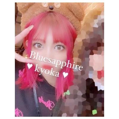 広島デリヘル風俗 BlueSapphire(ブルーサファイア)写メ日記:きょうかの投稿「やばい笑」