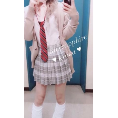 広島デリヘル風俗 BlueSapphire(ブルーサファイア)写メ日記:きょうかの投稿「制服姿?? ???」