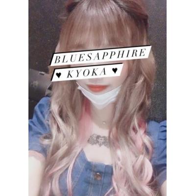 広島デリヘル風俗 BlueSapphire(ブルーサファイア)写メ日記:きょうかの投稿「お誘いちょお?????」