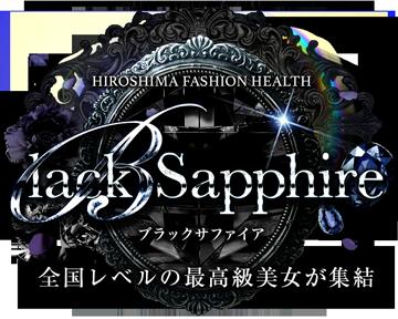 グループサイト:広島ソープヘルス【ブラックサファイア】ロゴ