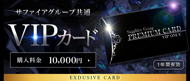 広島デリヘル風俗 BlueSapphire(ブルーサファイア):サファイアグループ共通VIPカード