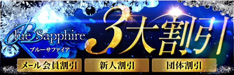 広島デリヘル風俗 BlueSapphire(ブルーサファイア):3大割引