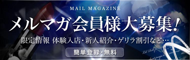 広島デリヘル風俗 BlueSapphire(ブルーサファイア) メルマガ会員様大募集限定情報・体験入店・新人情報・ゲリラ割引など…。簡単登録・無料
