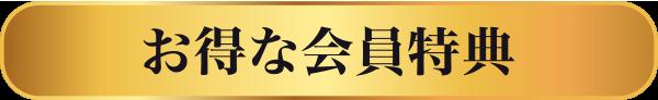 広島デリヘル風俗 BlueSapphire(ブルーサファイア) メルマガのお得な会員情報