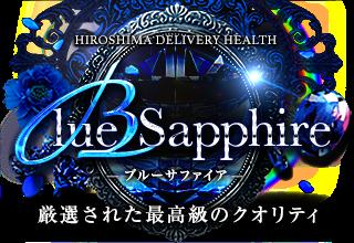 広島デリヘルBlueSapphire(ブルーサファイア)