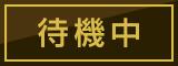 広島デリヘル風俗 BlueSapphire(ブルーサファイア):在籍女性「New つかさ」の5/21(火)のリアルタイム出勤状況は待機中です