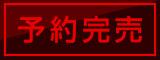 広島デリヘル風俗 BlueSapphire(ブルーサファイア):在籍女性「No.4 ありす」の1/24(水)のリアルタイム出勤状況はです